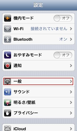 iPod touch初期化一般