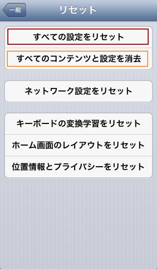 iPod touch初期化 すべてのコンテンツを設定を削除