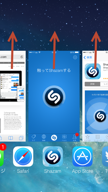 3つのアプリを同時に終了