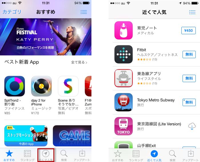 近くで人気のアプリ