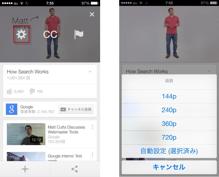 YouTube画質変更