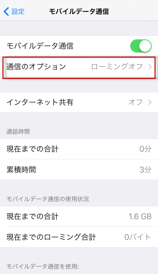 ios10-ocn-mobile-one-03