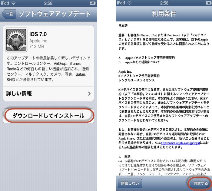 iOS7アップデート02
