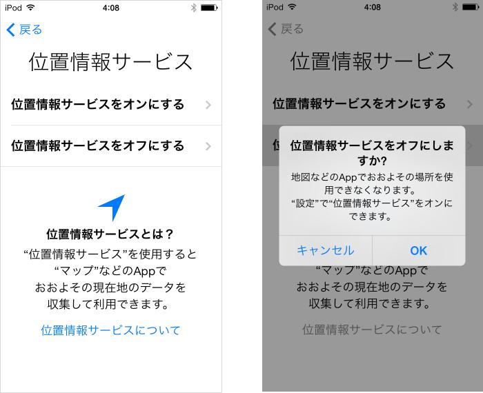 iOS7初期設定01