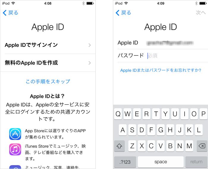 iOS7初期設定 Apple ID