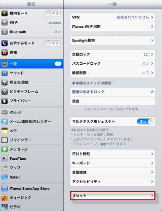 iPad mini初期化01