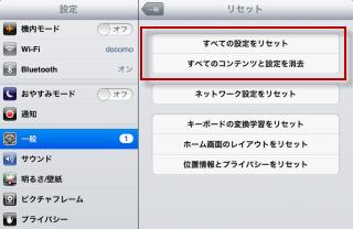 iPad mini初期化02