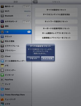 iPad mini初期化03