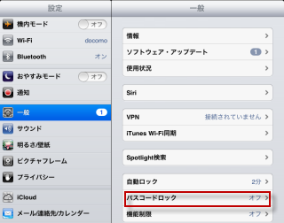 iPad miniパスワード設定