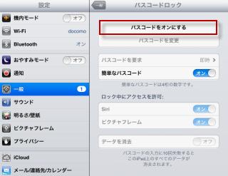 iPad miniパスワード設定(オン)