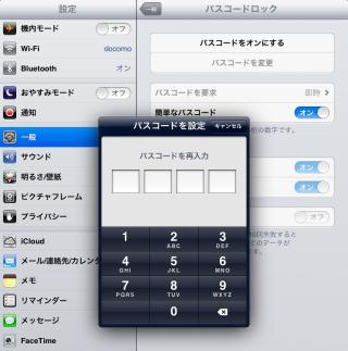 iPad miniパスワード再入力