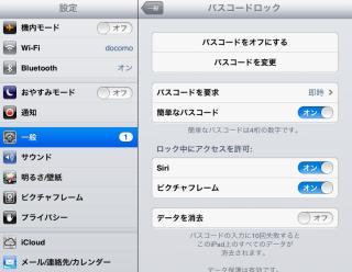 iPad miniパスワード設定完了