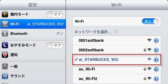 iPad miniネットワークを選択