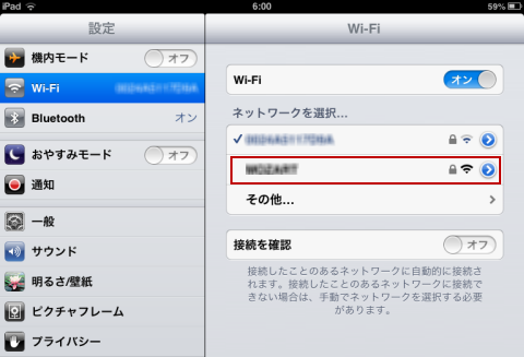 ipad mini WiFi設定01