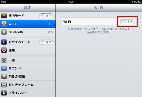 ipad mini WiFi設定02