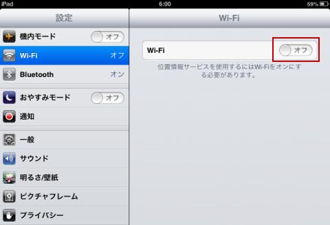 ipad mini WiFi設定02