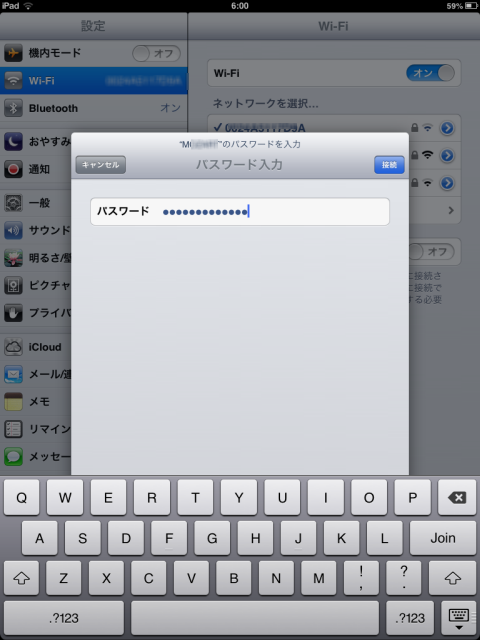 ipad mini WiFi設定03