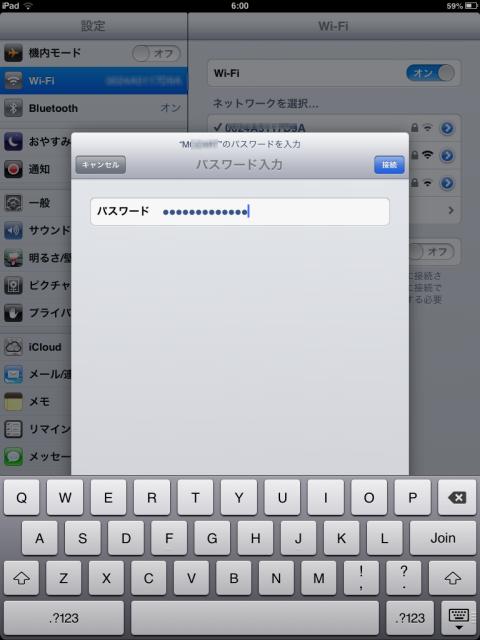 ipad mini WiFi設定03
