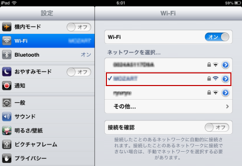 ipad mini WiFi設定04