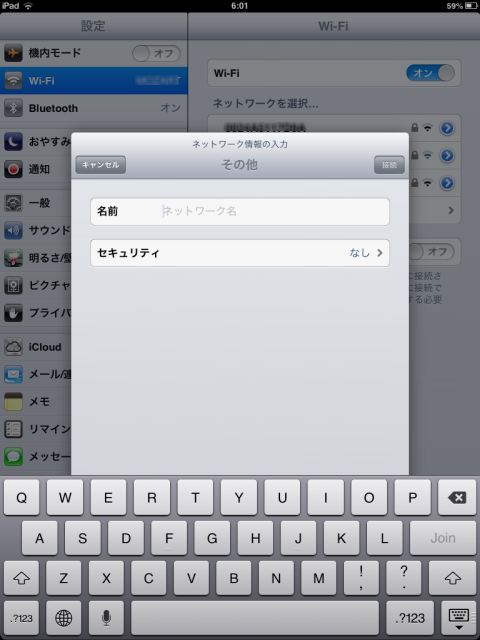 ipad mini WiFi設定06
