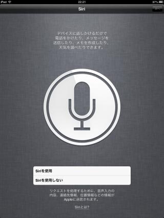 Siri設定