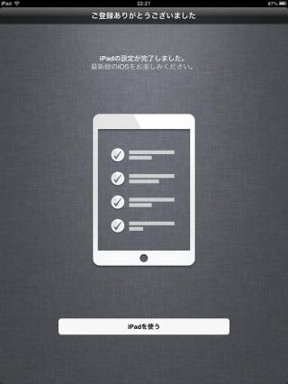 iPad mini初期設定完了