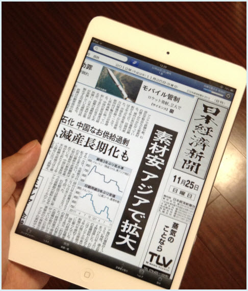 ipad miniで日経新聞を読む