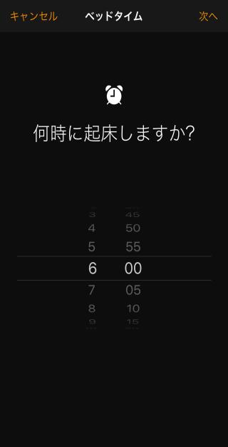 iphone-bedtime-04