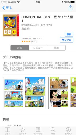 iphone-ibook-06