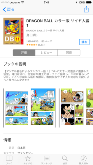 iphone-ibook-09