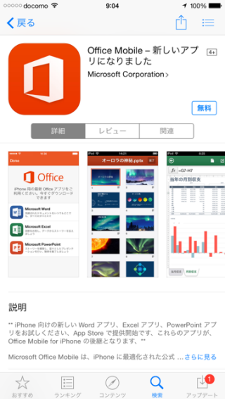 iphone-office-install-02