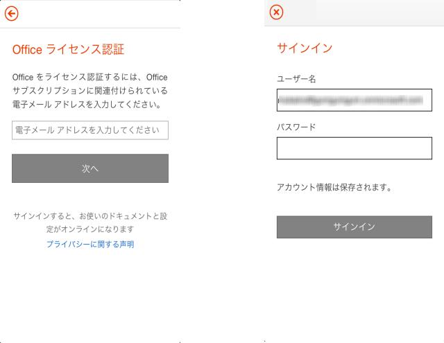 iPhone Office サインイン