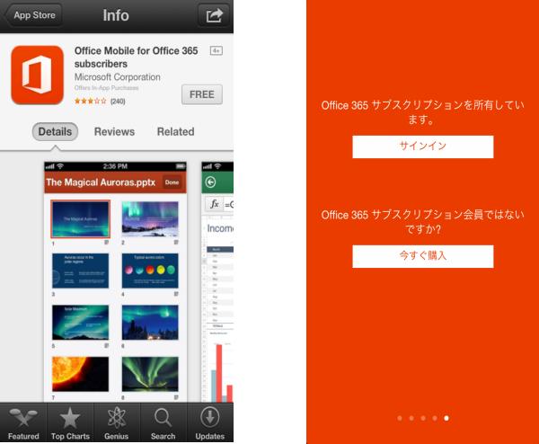 iPhone Office ダウンロード