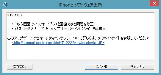 iPhoneとiTunes接続してiOSアップデート 更新内容