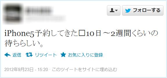iphone5予約待ち01