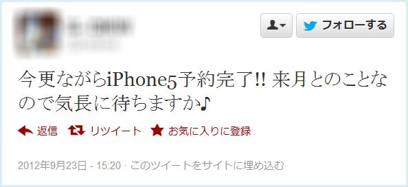 iPhone5予約待ち02