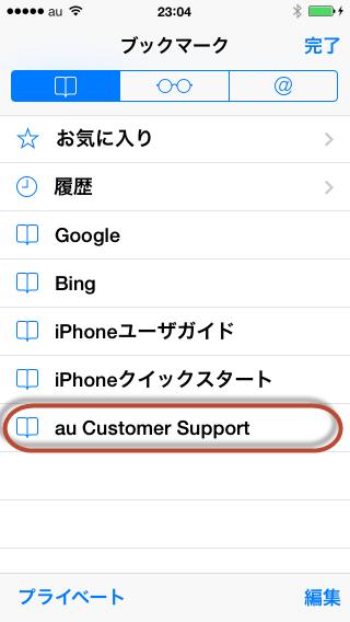 iPhone5sメール設定01