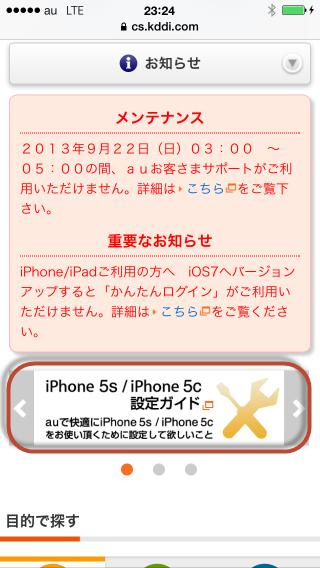 iPhone5sメール設定02