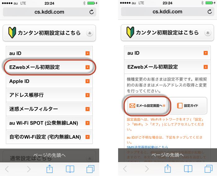 iPhone5sメール設定03