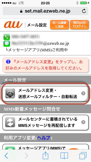 iPhone5sメール設定04