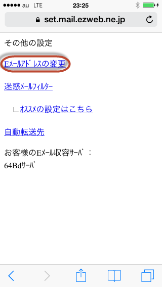 iPhone5sメール設定05