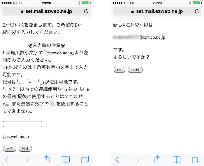 iPhone5sメール設定07