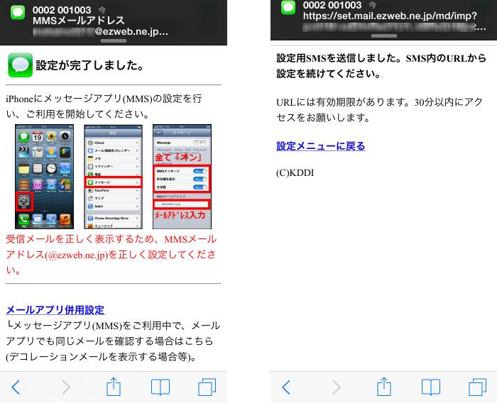 iPhone5sメール設定08