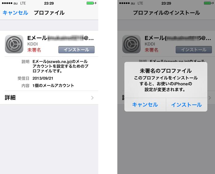 iPhone5sメール設定09