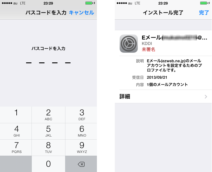 iPhone5sメール設定10