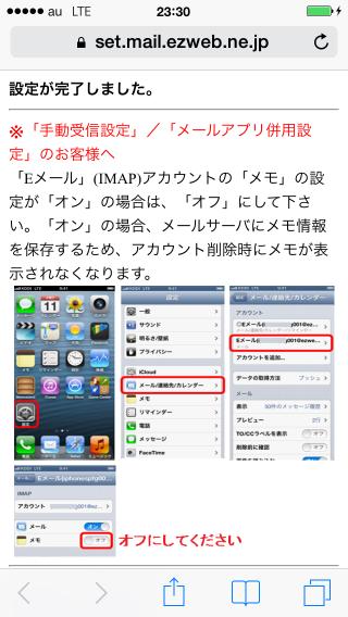 iPhone5sメール設定11