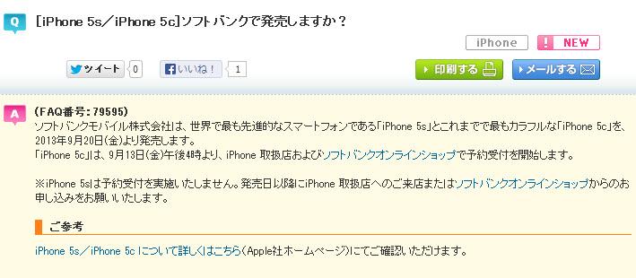 ソフトバンクiPhone5S予約を受け付けず