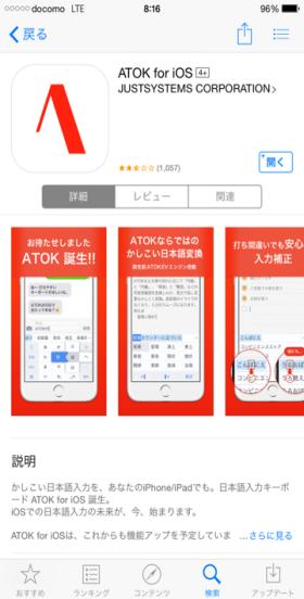 iphone6-atok-13