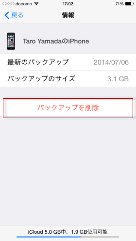 iphone6-clear-icloud-06