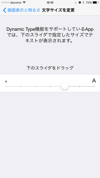 iphone6-font-size-01